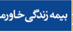 بیمه زندگی خاور میانه